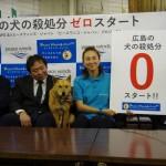 殺処分ゼロに向けて・・・PWJ4月から広島の殺処分対象の犬を全頭引取りへ