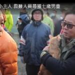台南大地震で飼い主の少年を鳴き声で救ったネコちゃん